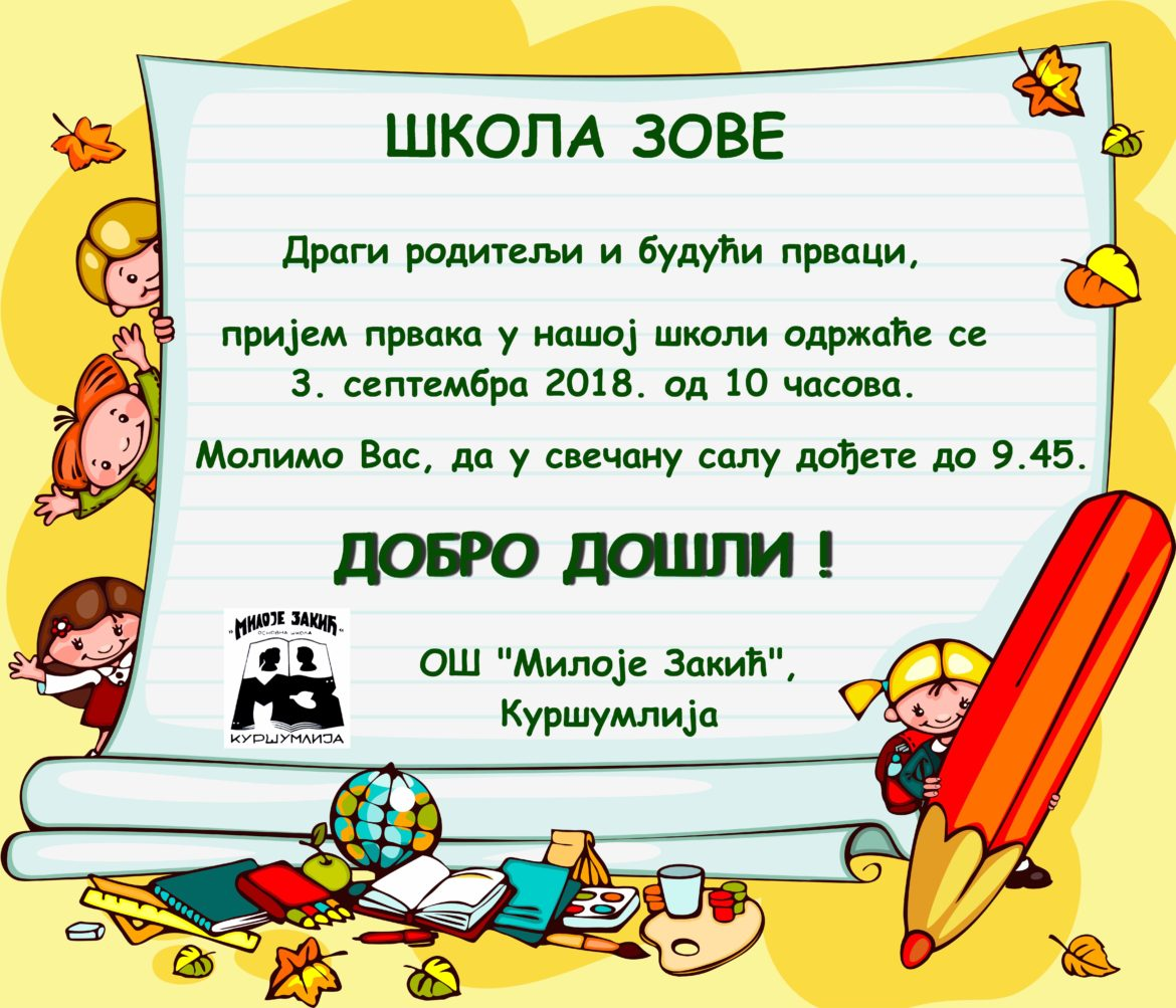 school children's  yellow background. Place for text