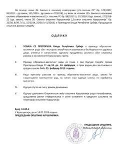 odluka-produzenje-raspusta-2019-predsednik-1