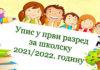 Упис у први разред за школску 2021/2022. годину